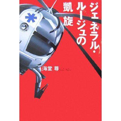 チーム・バチスタシリーズの画像 p1_24